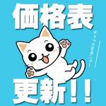 2019年5月分の【関模型/マルイ】ラジコン価格表を更新しました!