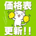 2018年10月分の【タミヤ・京商】ラジコン価格表を更新しました!