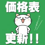 2018年10月分の【ヨコモ・ミニッツ】ラジコン価格表を更新しました!