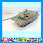 タミヤ 【陸上自衛隊 10式戦車 フルオペセット 2.4Gプロポ】お買取りしました