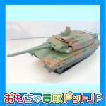 タミヤ 2.4Gプロポ【陸上自衛隊 10式戦車 フルオペセット 】をお買取りしました