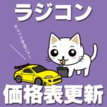 2019/10/9【京商 スケール色々】ラジコン/RC価格表を更新しました!