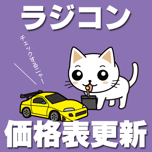 【ヒロボー ハイラックスなど】ラジコン/RC価格表を更新しました!