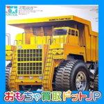 神奈川県よりタミヤマンモスダンプトラック等お買取させていただきました!
