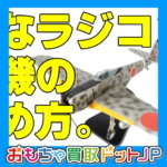 """<span class=""""title"""">ラジコン 飛行機のはじめ方 初心者が安全にはじめる方法</span>"""