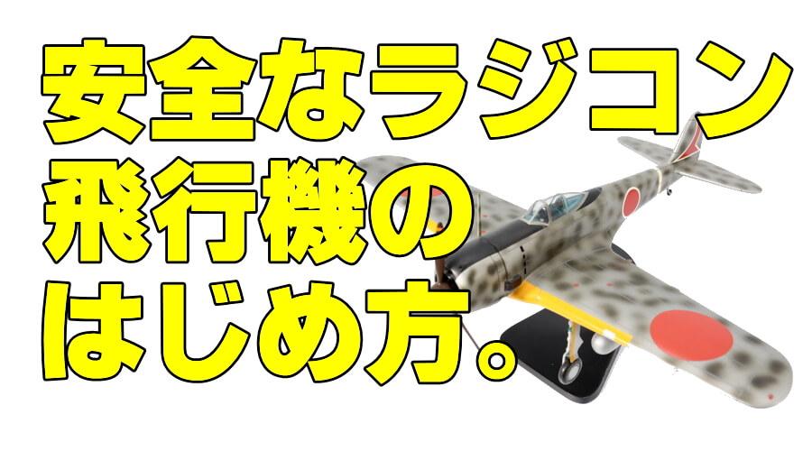 ラジコン 飛行機のはじめ方 初心者が安全にはじめる方法