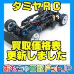 """<span class=""""title"""">【タミヤ】ラジコン/RC価格表を更新しました!</span>"""